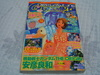 20060827_gundama_200610