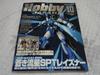 20060829_hobbyjapan_200610