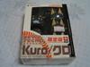 20070621_revoltech_kuro