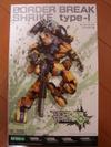 2010052321_bb_shrike_typei_package
