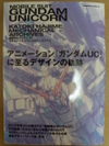 2010083009_gundam_uc_mechanical_arc