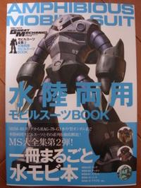 2010111901_amphibious_ms_book