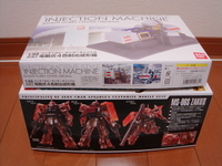 2010122310_gunpla_expo_supplieditem