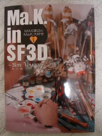 2011040201_mak_in_sf3d_vol1