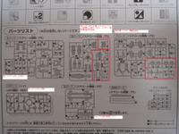 2011041003_hguc_rgm89de_runner