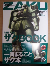 2011060201_zakubook