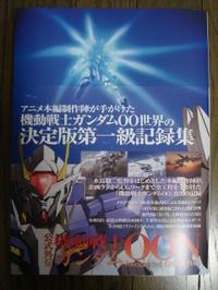 2011061203_gundam_00n_integrated_gr