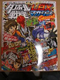 2011070302_lbx_magazine_special