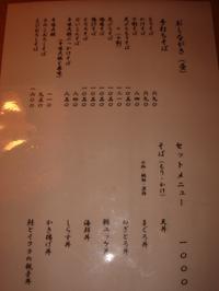 2011071602_hyakuri_menu