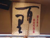 2011071603_hyakuri_kite