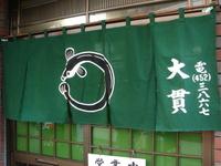 2011071606_ohnuki_noren