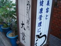 2011071607_ohnuki_kanban