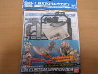 2011072102_lbx_custom_weapon_003