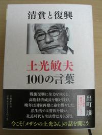 20110905_dokotoshio