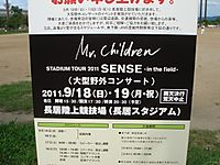 2011091901_sense_in_the_field_board