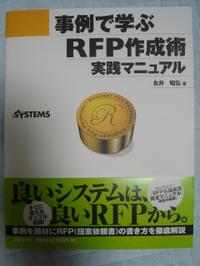 20111028_rfp