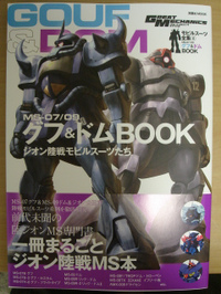 20111030_gouf_and_dom_book