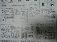 2011120402_hguc_ams129m_parts