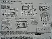 2011120502_hguc_ms21c_parts