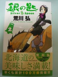 2011121401_silver_spoon_02