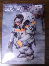 2012020301_120_mak_gustav_package1