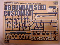 2012022601_hg_seed_custom_kit_packa