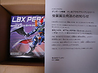 2012030202_lbx_perseus_package1