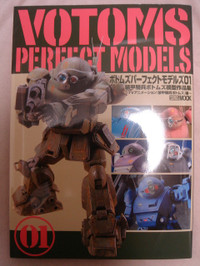 2012030701_votoms_perfect_models01