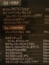 2012031002_menu2