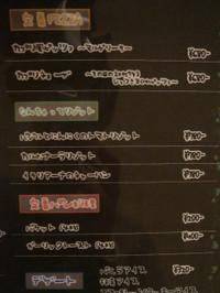 2012031005_menu5