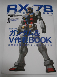 20120521_rx78_v_operations_book