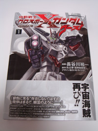 2012053001_crossbone_gundam_ghost_0
