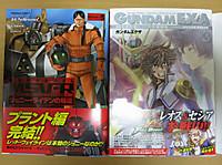 2012102601_gundam_a_comics