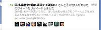 2013060401_retweet