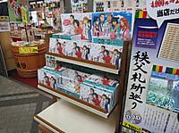 2013070902_seibuchichibust