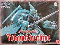 2013090801_hgab_dunbine_package
