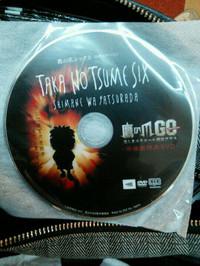 2013091401_takanotsume6_dvd