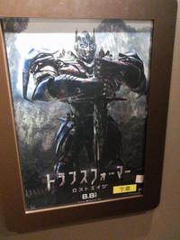 20140827_transformer