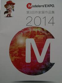 20141102_me2014pamphlet