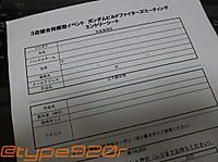 2014110902_gbfm_entrysheet