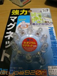 2014121001_magnet